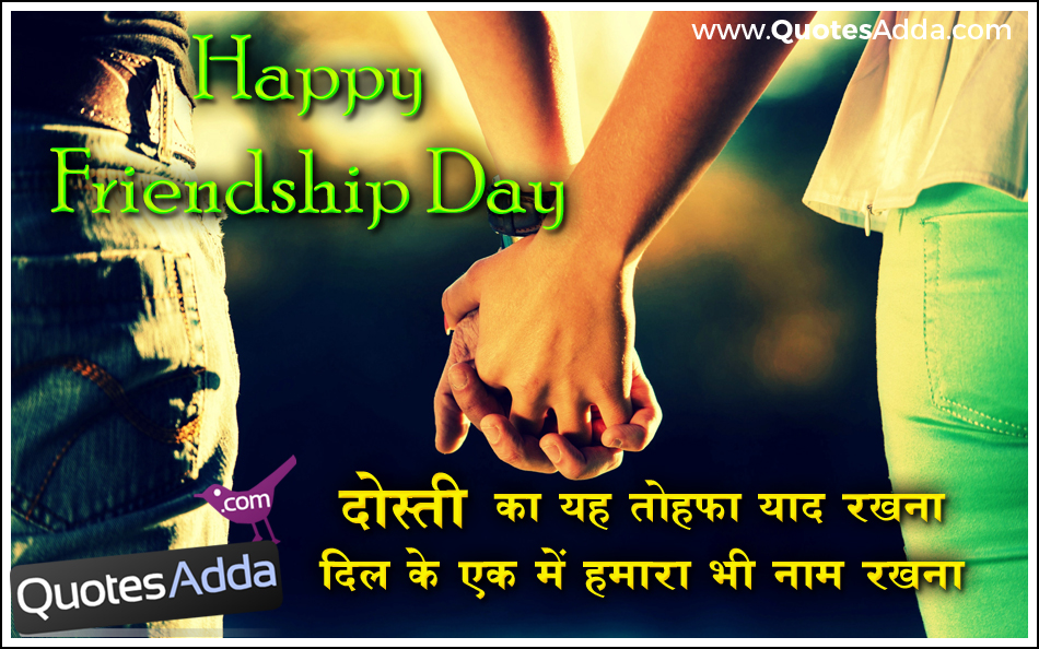 Friendship Day Shayari Wallpaper In Hindi Whatsapp Love
