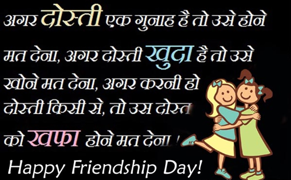 happy friendship day wishes quotes in hindi cartoon