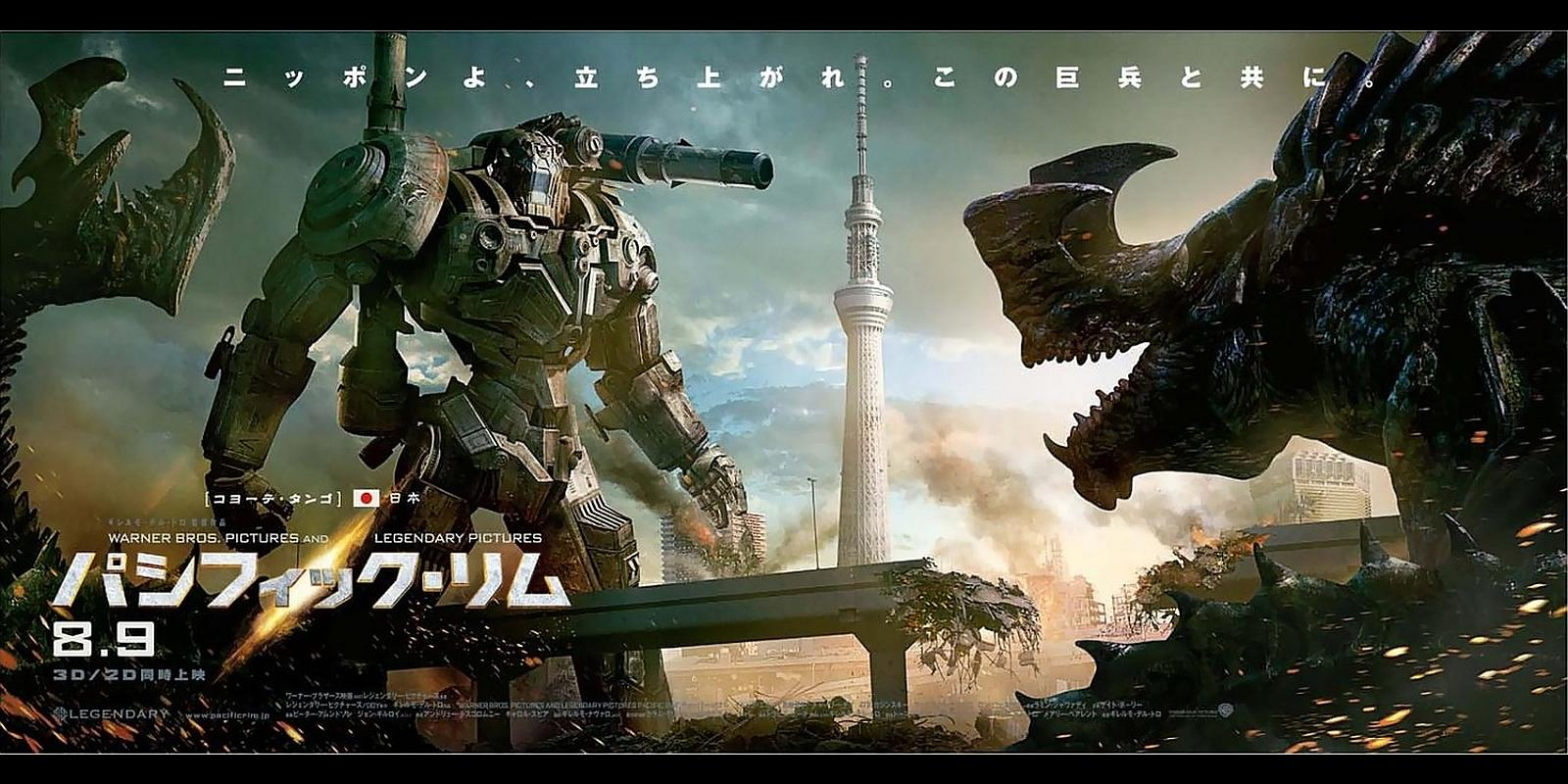Pacific Rim Wallpapers For Iphone Japanese Pacific Rim