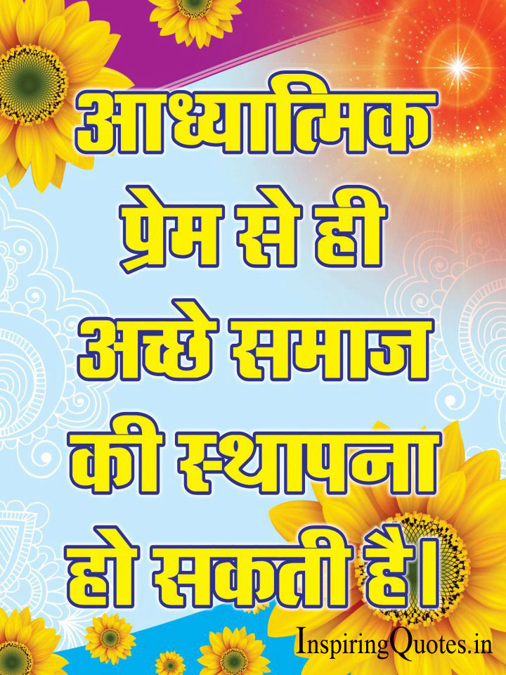 Hindi Suvichar Photos, Images Wallpapers Download - Sunflower , HD Wallpaper & Backgrounds
