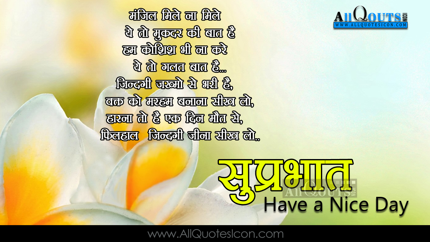 Positive Good Morning Images In Hindi Quotes