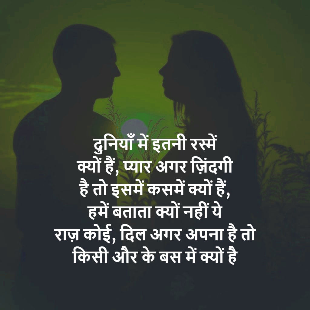 Love Wallpaper In Hindi Shayari 2238921 Hd Wallpaper