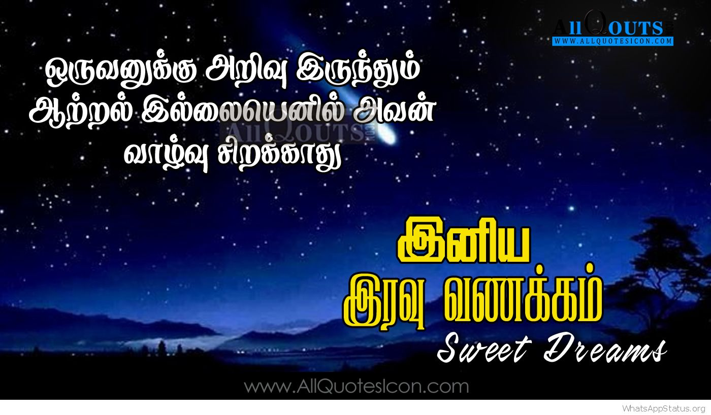 Tamil Quotes Inspirational Gud Night , HD Wallpaper & Backgrounds