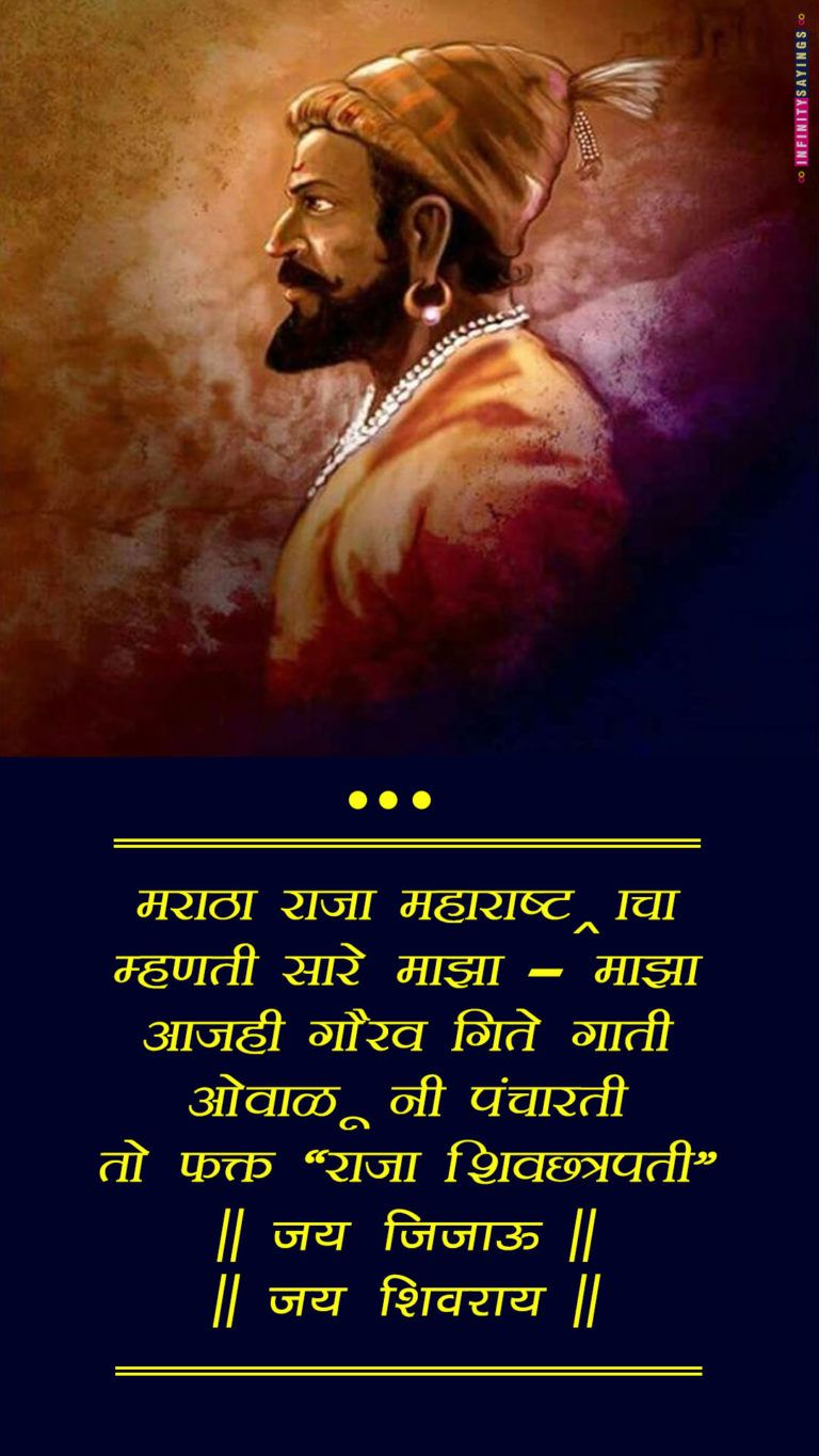 Shivaji Maharaj Jayanti Status 2019 , HD Wallpaper & Backgrounds