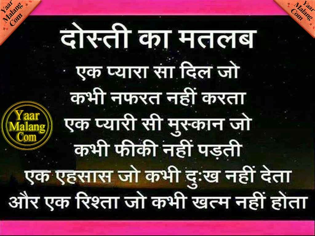 What Is Love In Hindi Meaning How To Say The Word Love In Hindi 2020 03 04