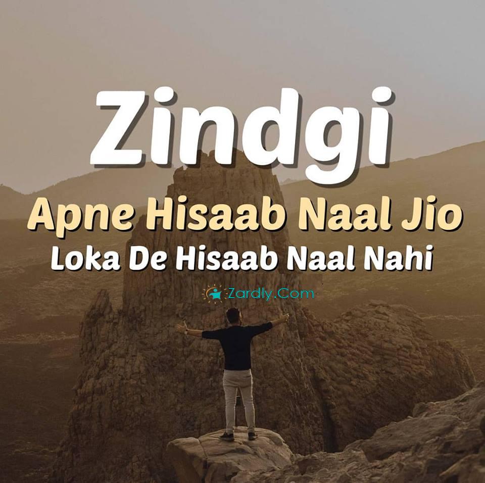 Punjabi Motivational Quotespunjabi Motivational Quotes