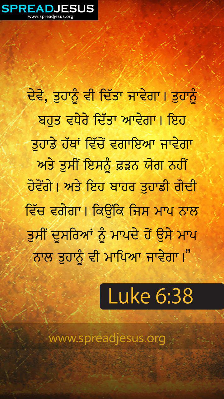 punjabi bible quotes luke malayalam bible quotes hd