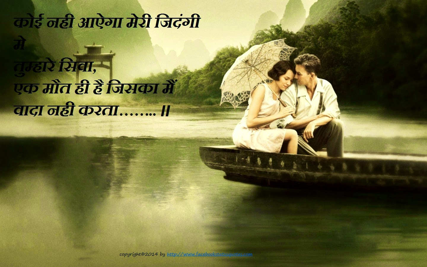 Love Status Wallpaper Hindi - Motivational Thoughts In Love , HD Wallpaper & Backgrounds