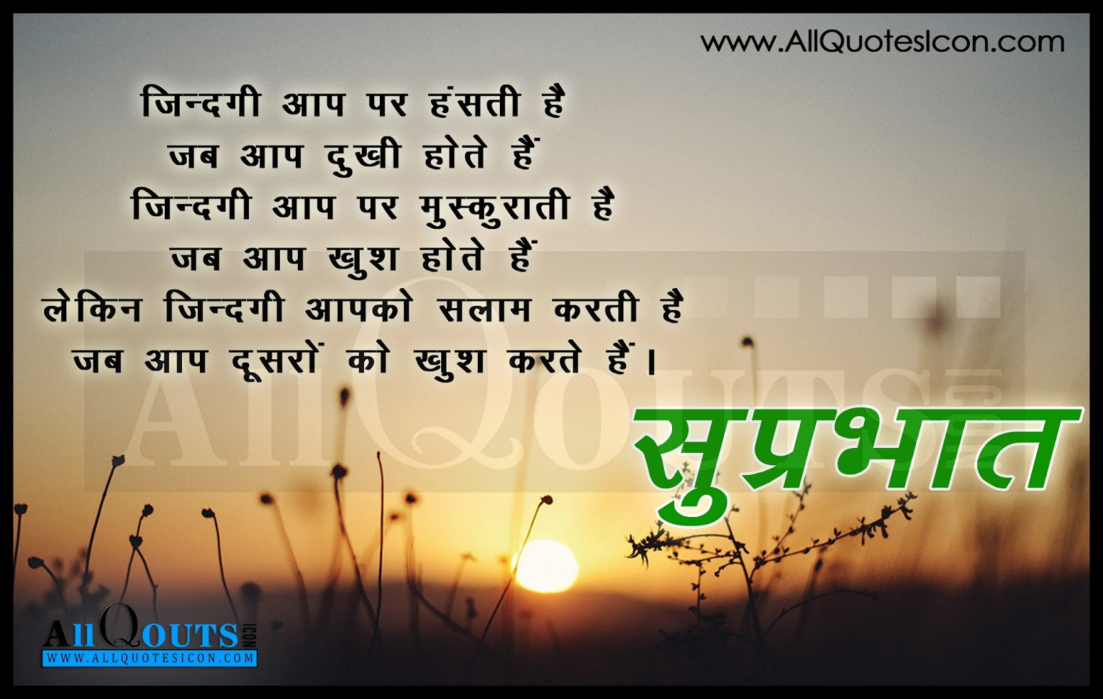 Positive Quotes About Love In Hindi With Good Morning Good