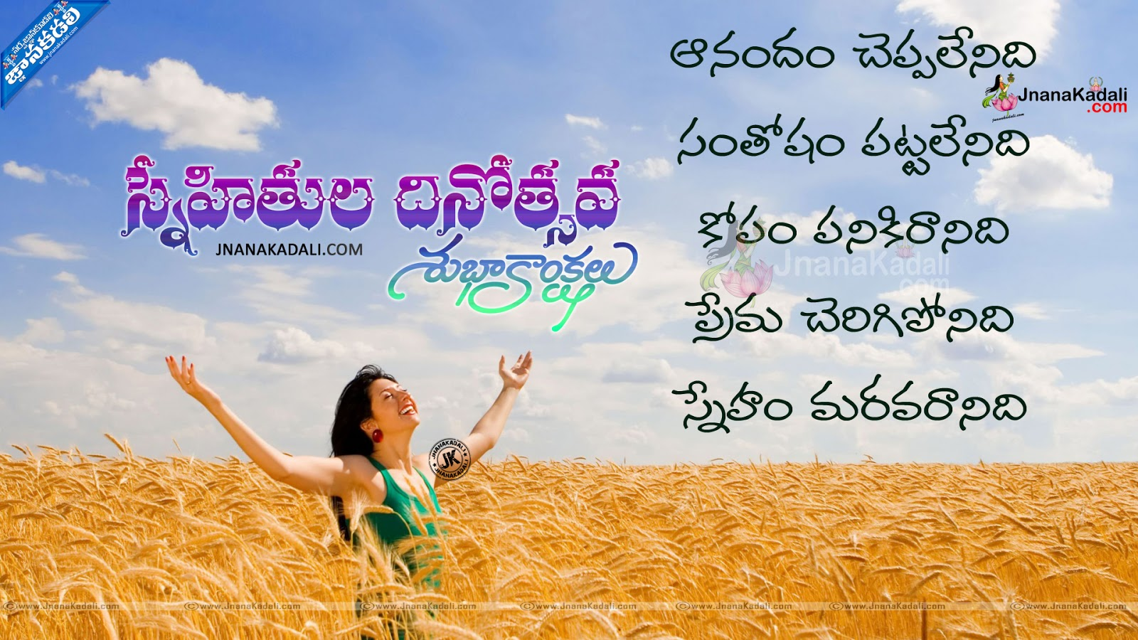 Friendship Day Telugu Quotes Wishes Greetings Images - Best Friend Friendship Day Quotes In Telugu , HD Wallpaper & Backgrounds
