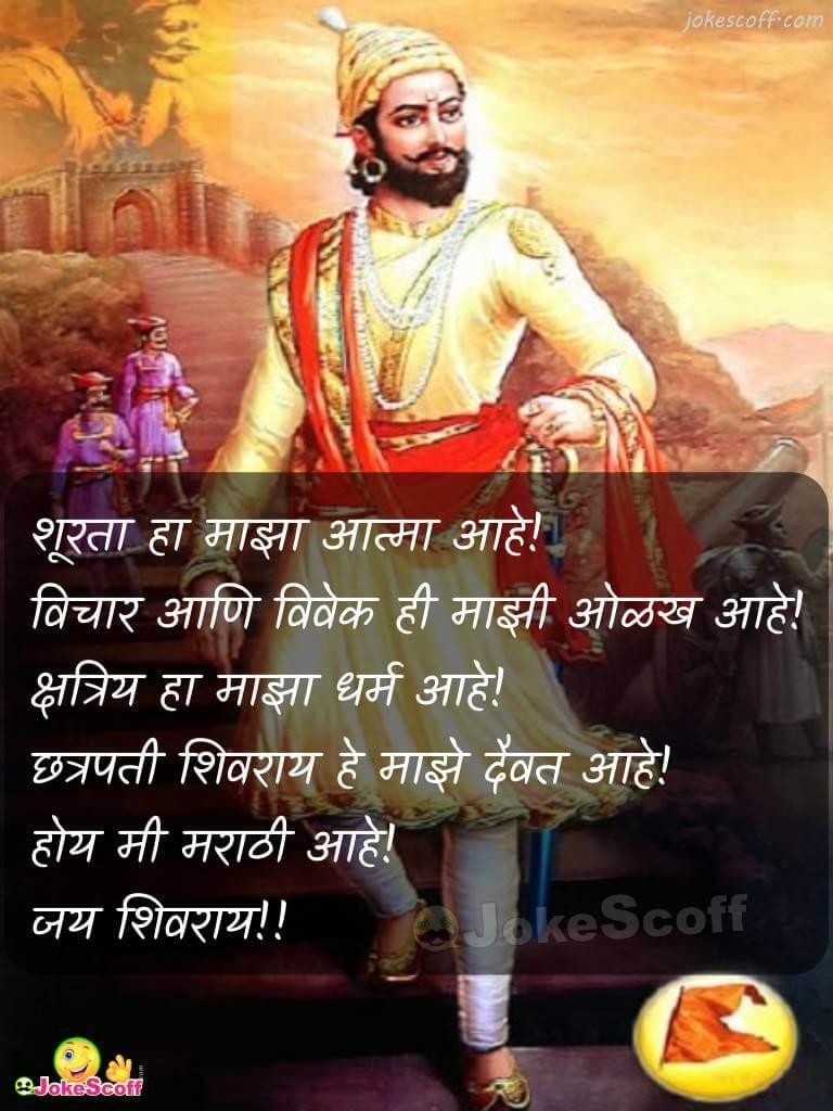 Shivaji Maharaj Status In Marathi - Akhil Bharatiya Samaj Sewa Sansthan , HD Wallpaper & Backgrounds