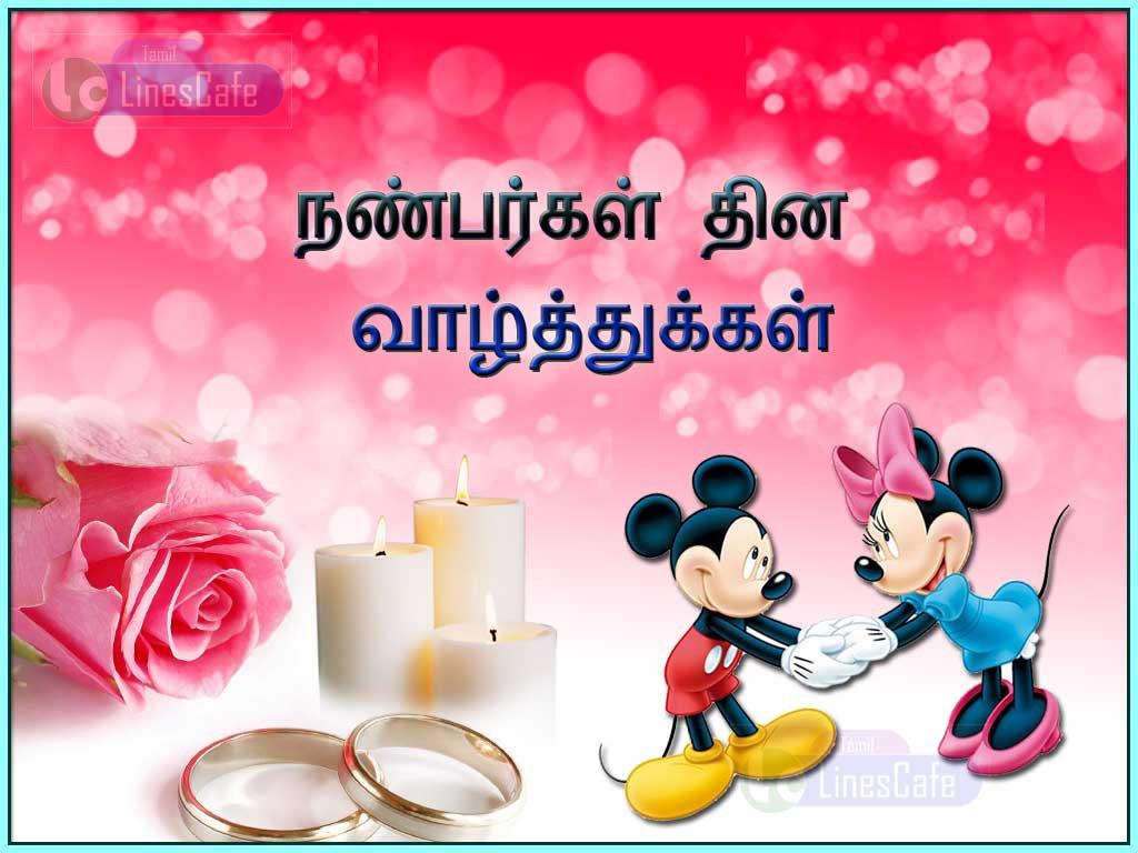 Friendship Day Tamil Whatsapp Status 256211 Hd