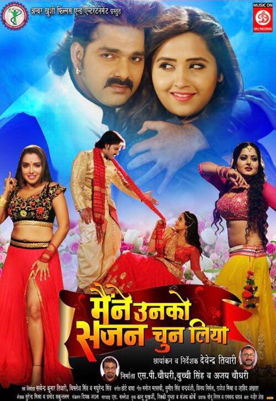 Maine Unko Sajan Chun Liya Bhojpuri Movie , HD Wallpaper & Backgrounds