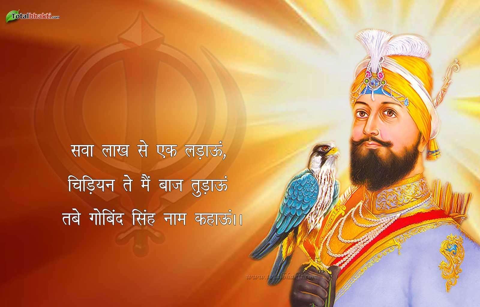 guru gobind singh brown orange white guru gobind