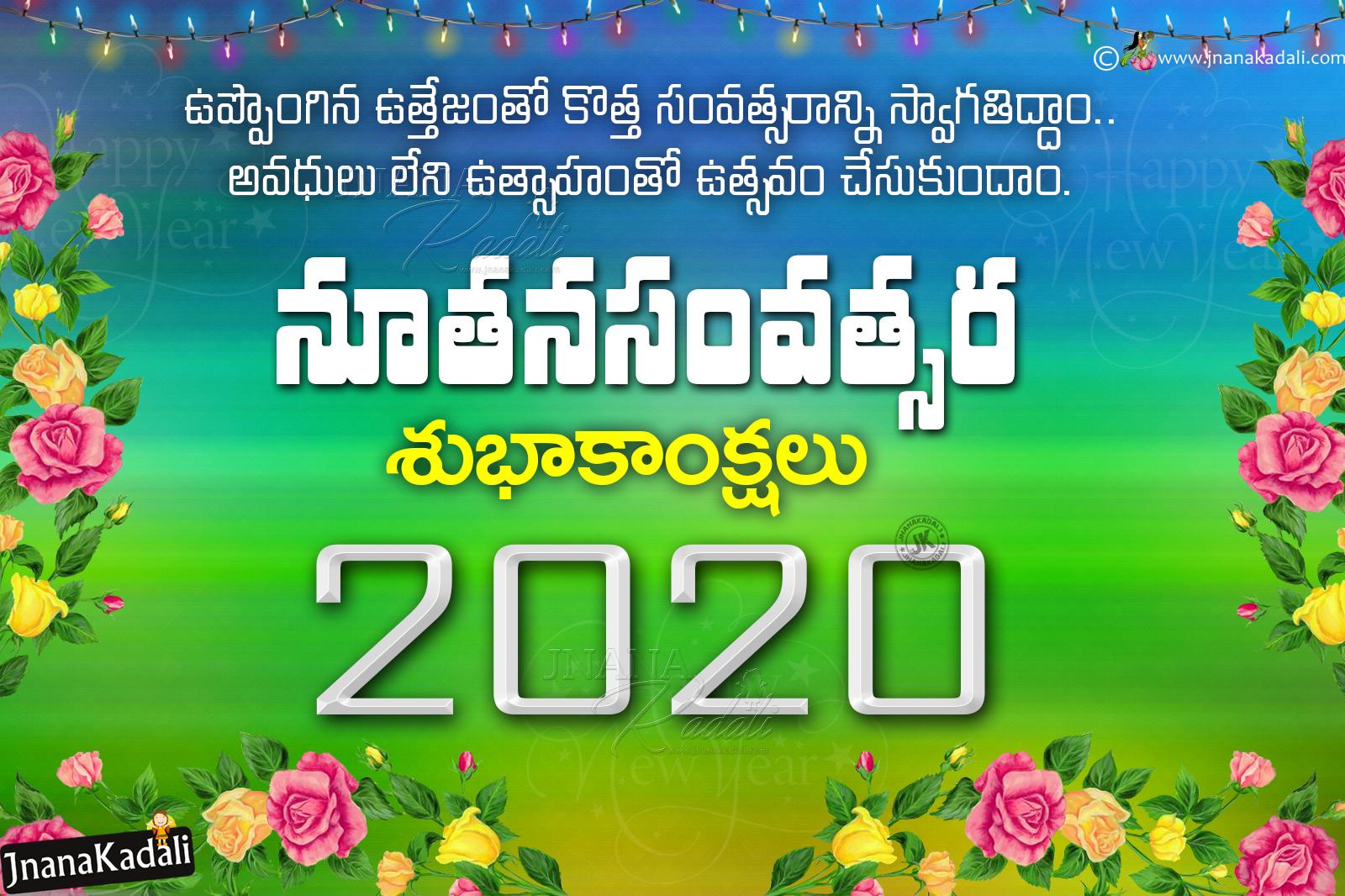 Happy New Year Greetings In Telugu, Telugu New Year - Ugadi Wishes In Telugu 2020 , HD Wallpaper & Backgrounds