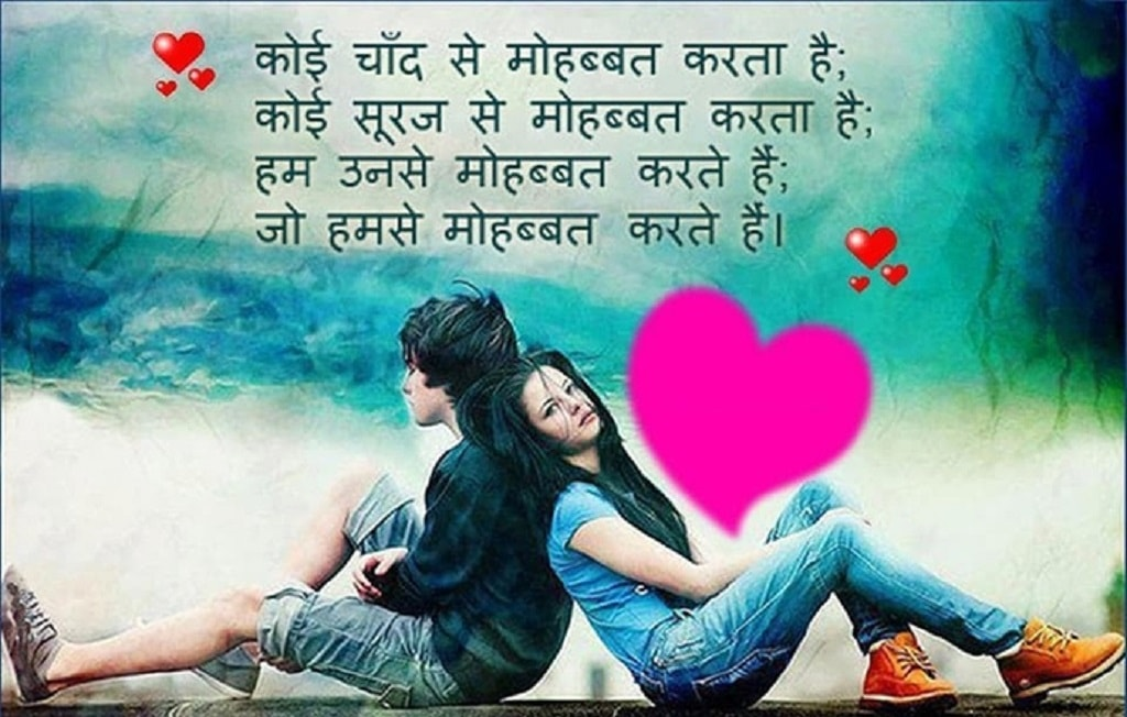 Sayings Wallpapers 2018 Love Shayari With Image In Sad Love