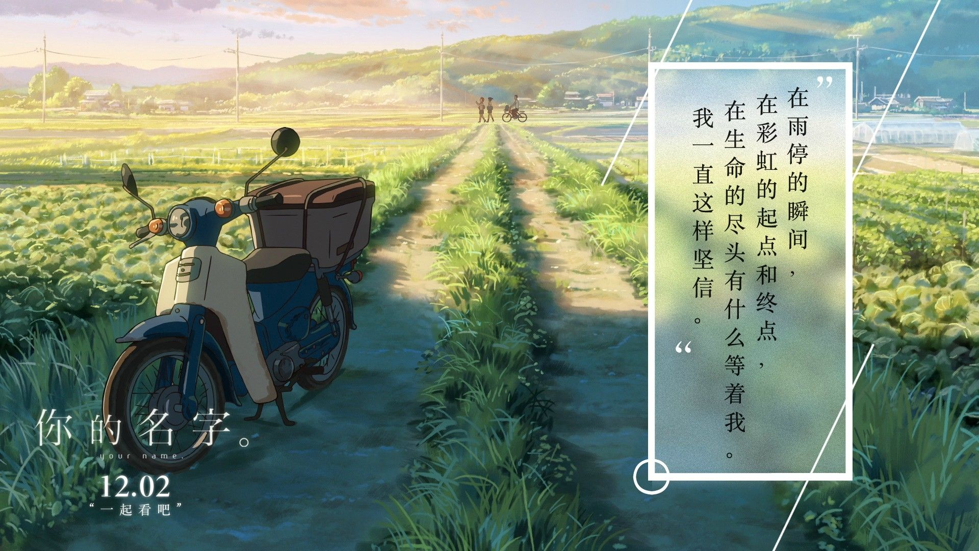 Anime Your Name - Your Name Anime Landscape , HD Wallpaper & Backgrounds