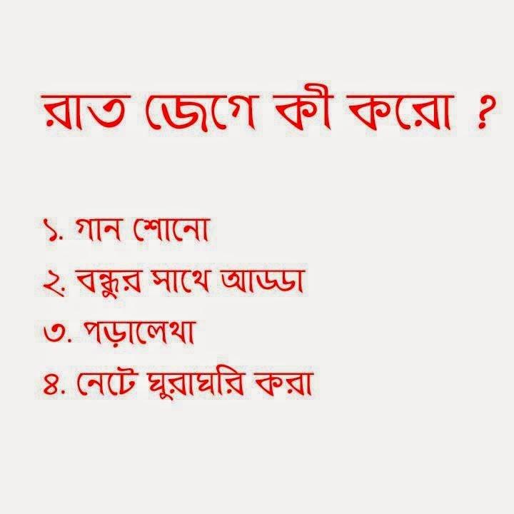 bangla funny quotes unique funny bangla jokes bangla