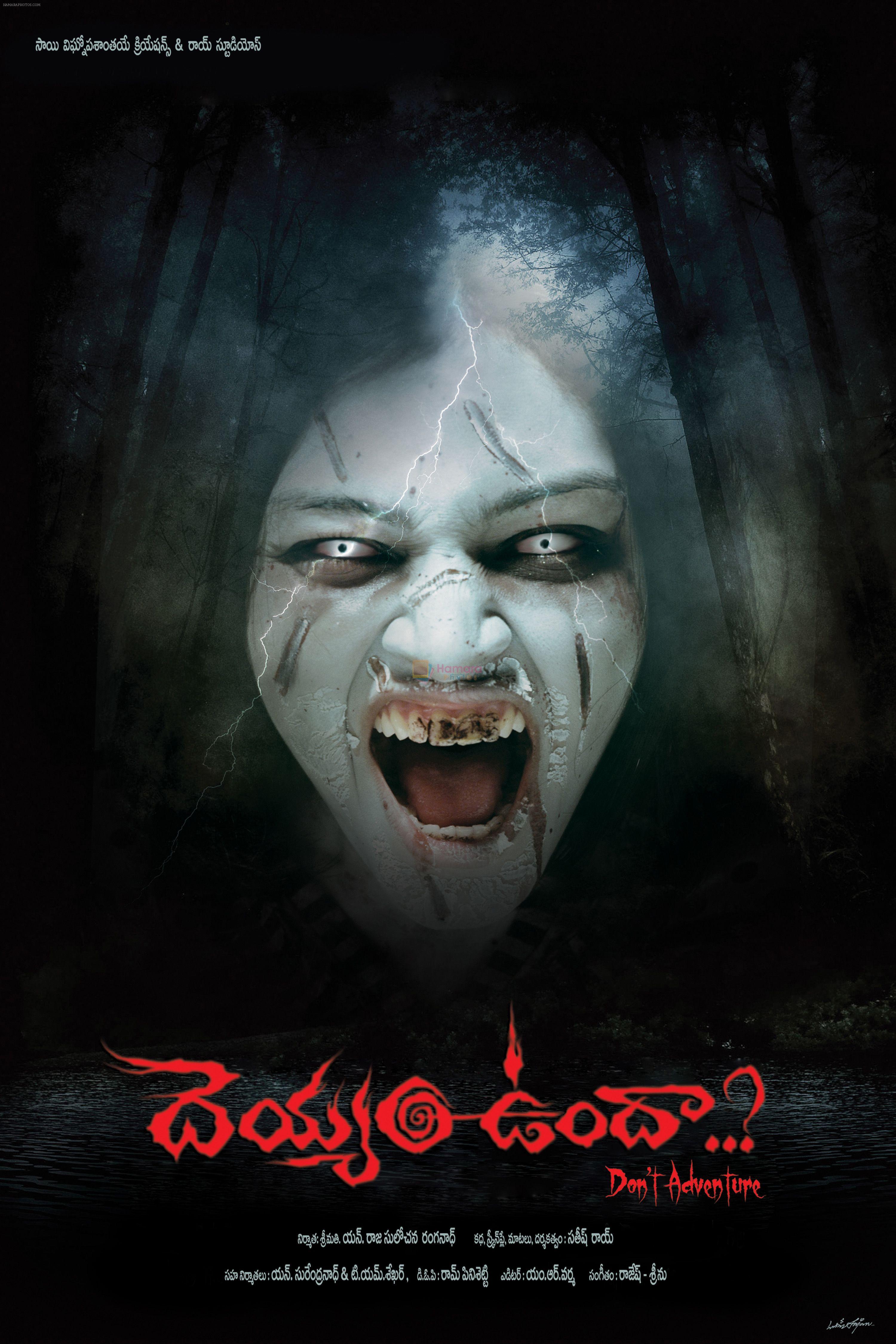 Deyyam Vunda Poster And Wallpaper - First Telugu Horror Movie , HD Wallpaper & Backgrounds