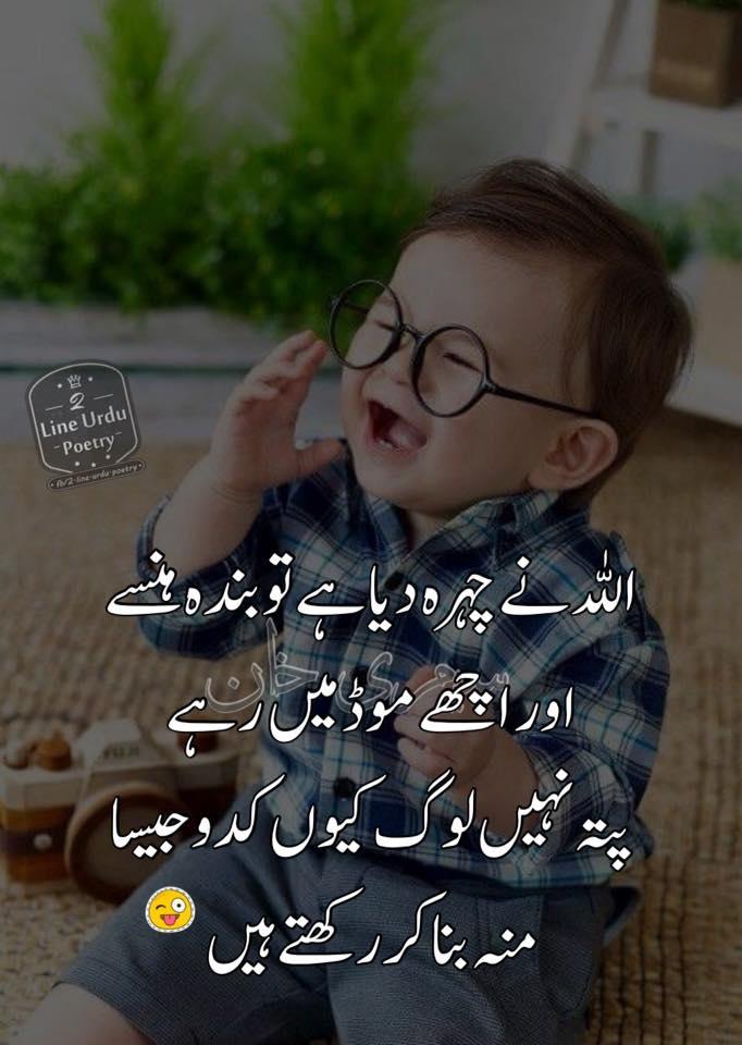 Funny Poetry For Girls In Urdu , HD Wallpaper & Backgrounds