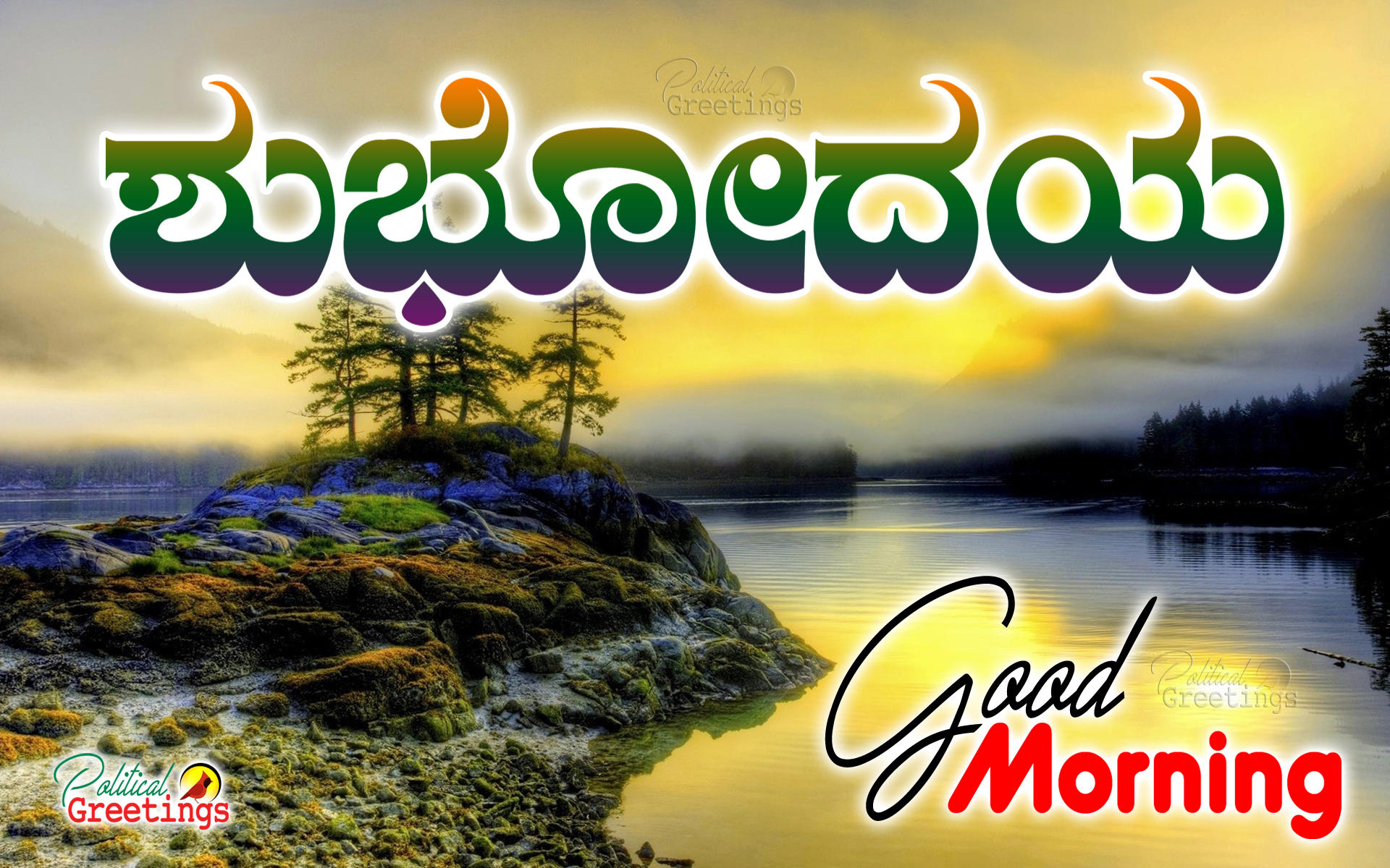 Beautiful Kannada Good Morning Greetings With Images Beautiful Good Morning In Kannada 3058925 Hd Wallpaper Backgrounds Download