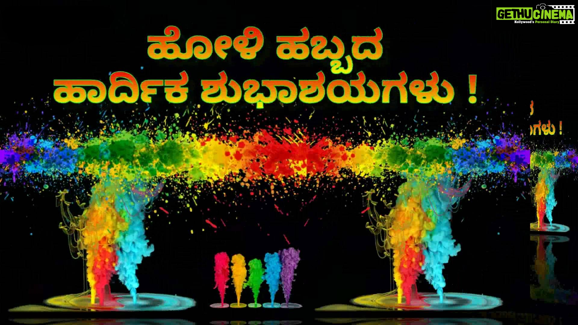 2018 Diwali Wishes, Kannada, Colourful, Exclusive - Happy Holi In Tamil Wishes , HD Wallpaper & Backgrounds