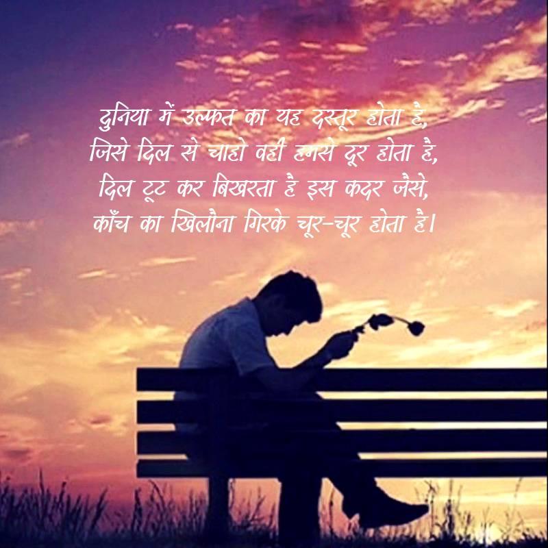 Breakup Image In Hindi Sad Boy Sitting Alone 315679