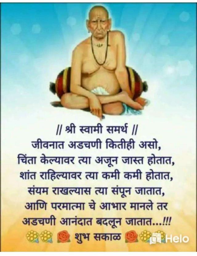 Shri Swami Samarth Shubh Sakal , HD Wallpaper & Backgrounds
