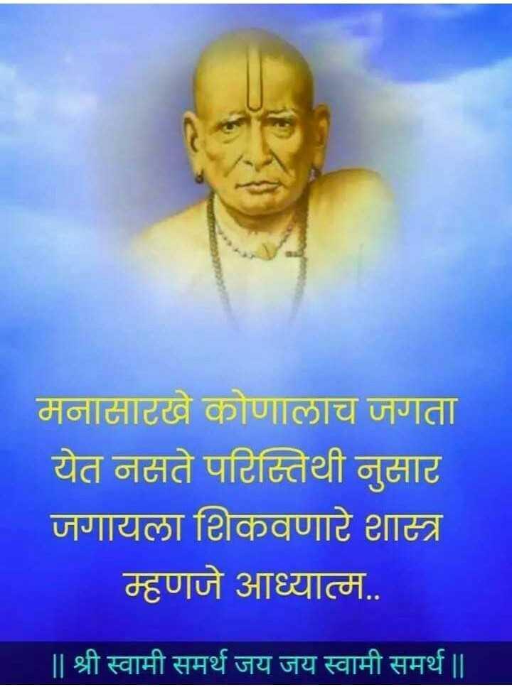 Swami Samarth Status In Marathi , HD Wallpaper & Backgrounds