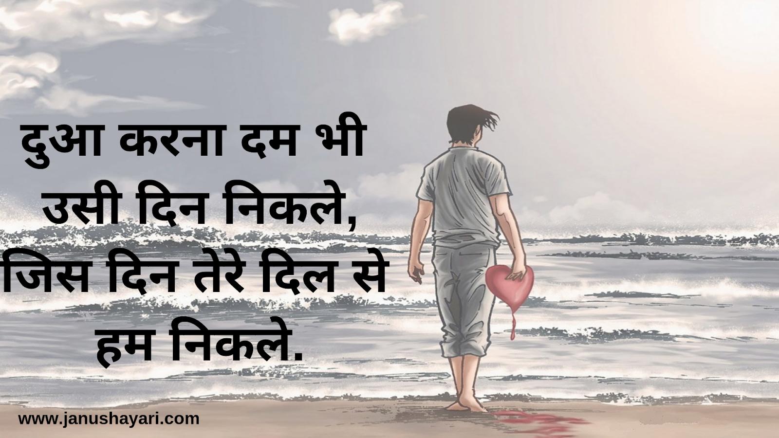 30 Sad Quotes In Hindi Hd Photos Free Downloaded Sad Quotes