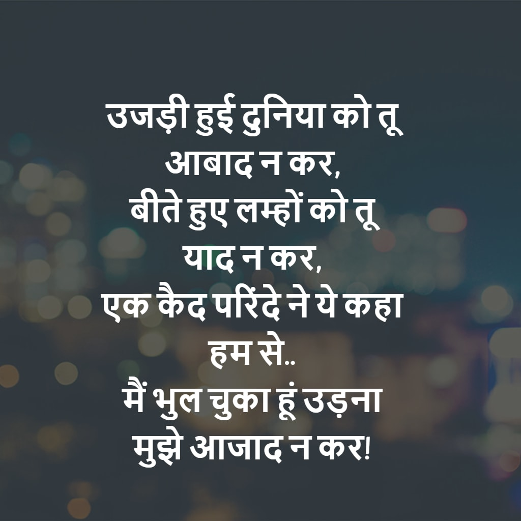 Heart Touching Wallpaper With Quotes - Touching Shayari Very Heart