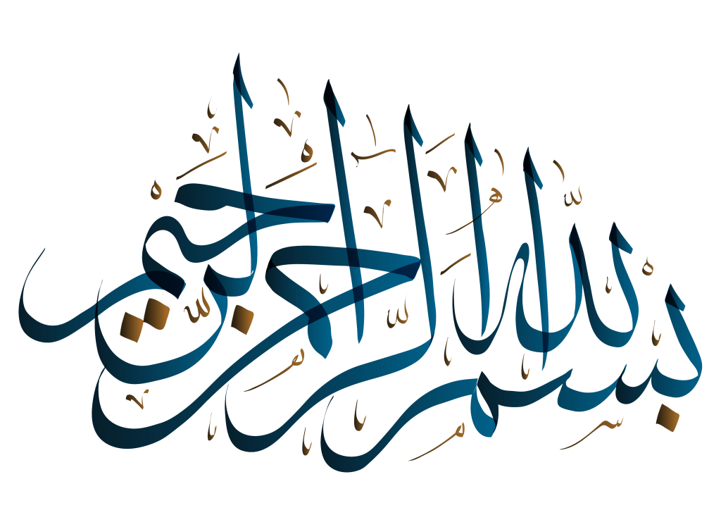 bismillah vector assalamualaikum name of god arabic 3214776 hd wallpaper backgrounds download bismillah vector assalamualaikum name