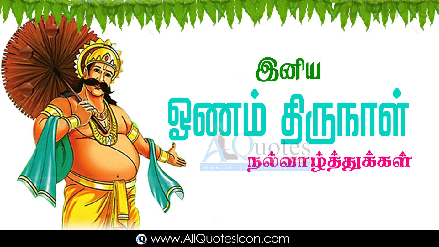 Onam Wishes In Tamil Onam Ashamshagal Onam Hd Wallpapers - Happy Onam Wishes In Tamil , HD Wallpaper & Backgrounds