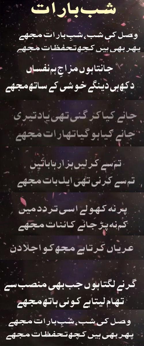 Shab E Barat Shayari - Shab E Barat Shayari In Urdu , HD Wallpaper & Backgrounds