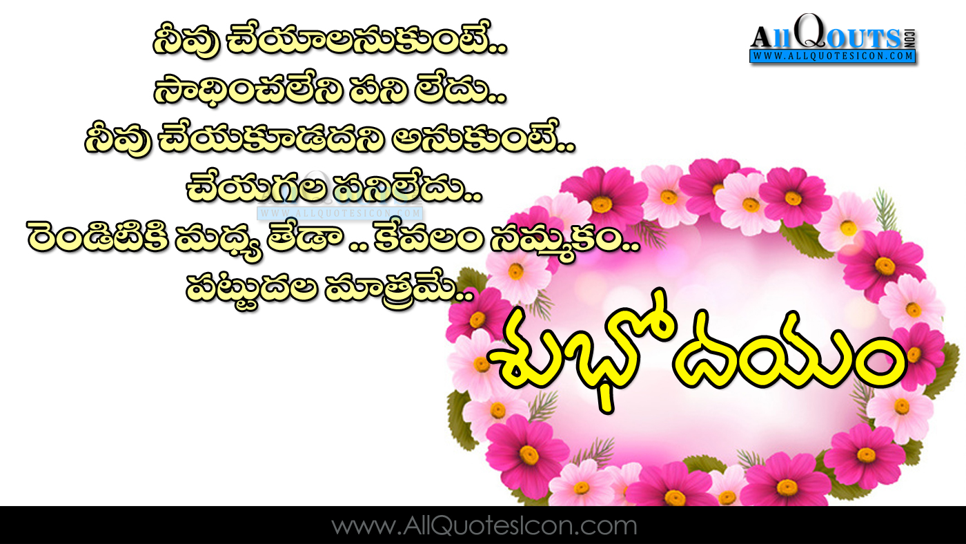 Telugu Good Morning Quotes Wishes For Whatsapp Life - Graphics , HD Wallpaper & Backgrounds