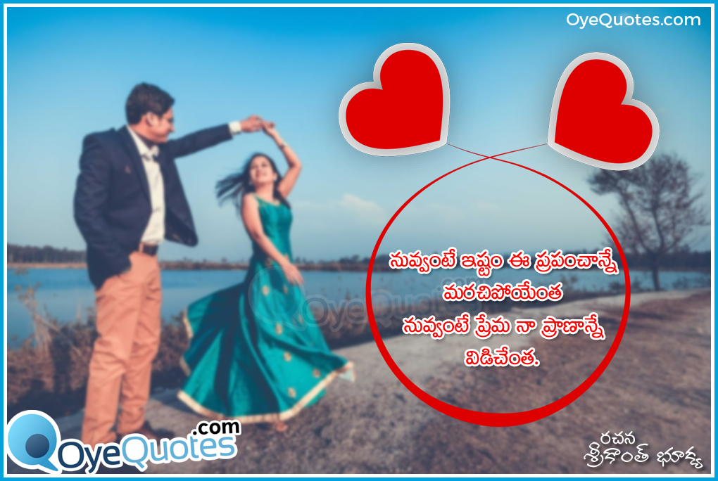 Awe Inspiring Telugu Love Quotes Hd Wallpapers Husband Love Quotes In Telugu Personalised Birthday Cards Veneteletsinfo