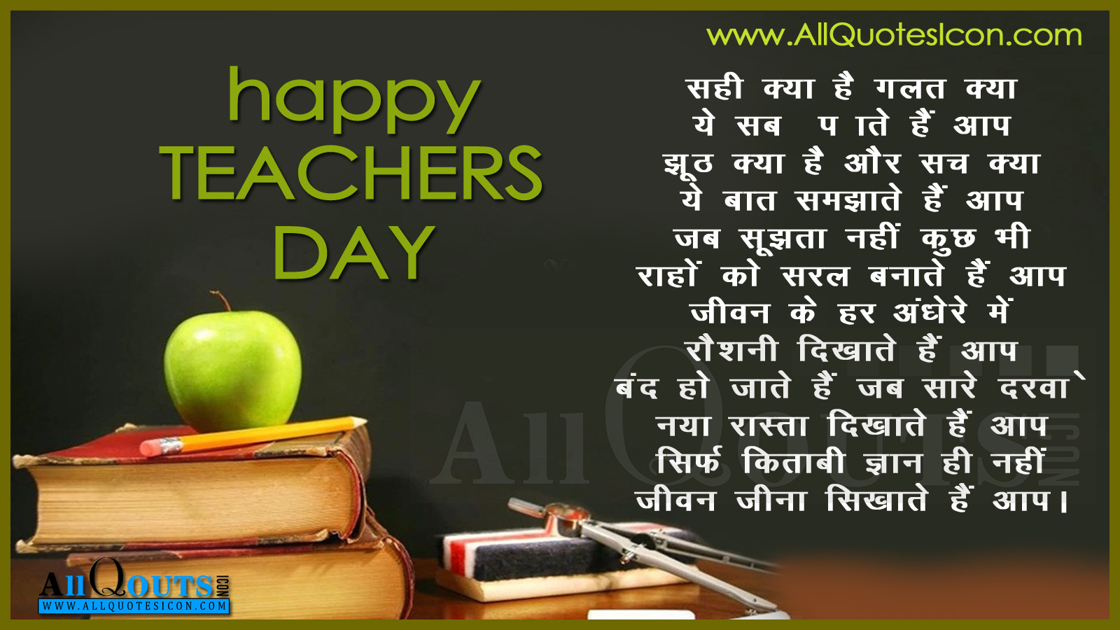 Motivational Quotes On Teachers Day In Hindi With Best Quotes For Teachers Day In Hindi 352431 Hd Wallpaper Backgrounds Download