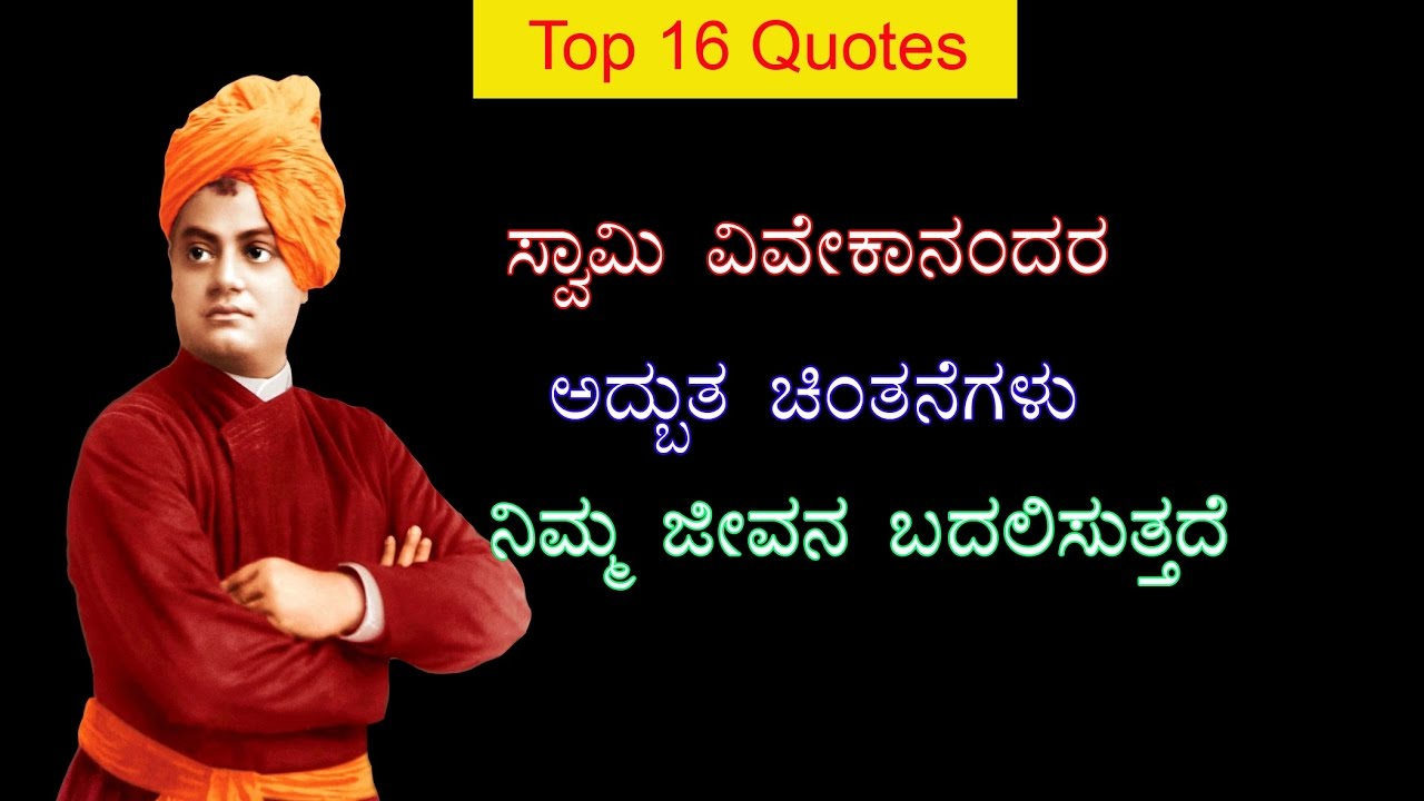 Swami Vivekananda Hd Wallpaper Download - Swami Vivekananda Jayanti 2019 , HD Wallpaper & Backgrounds