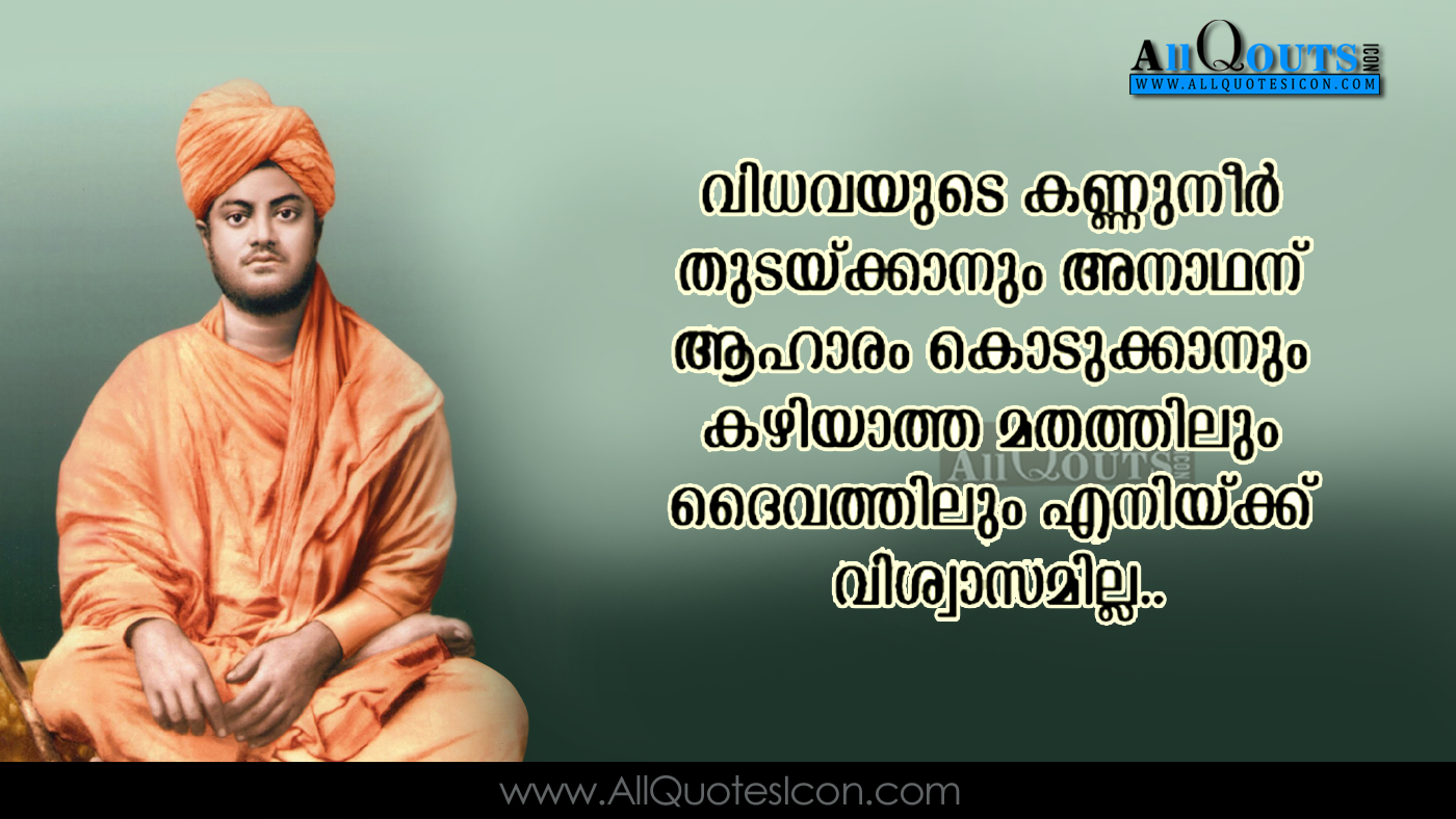 Swami Vivekananda Quotes In Malayalam Hd Wallpapers - Quotes Whatsapp Status Malayalam , HD Wallpaper & Backgrounds