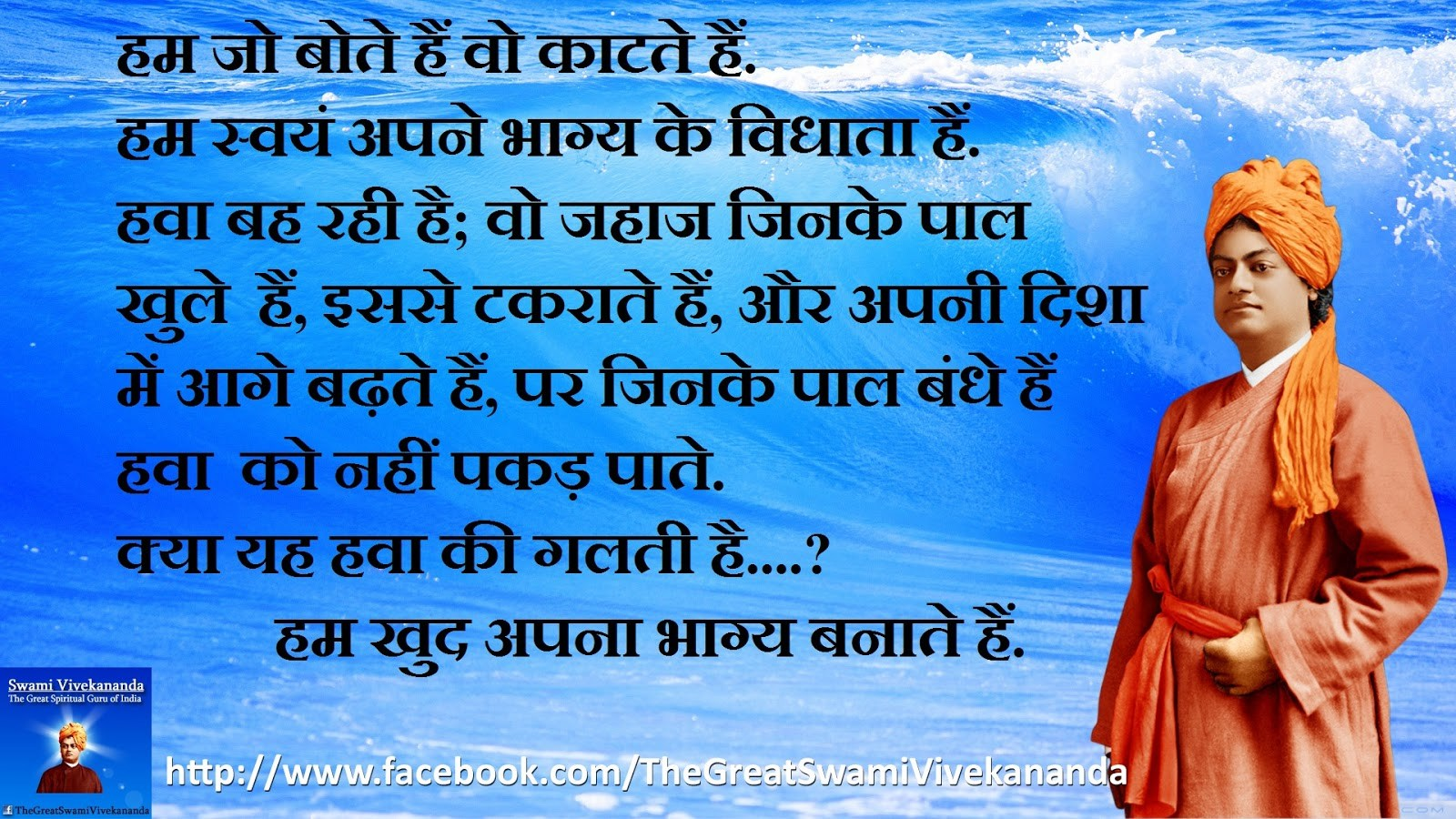 swami vivekananda quotes in marathi quotesgram hd quotes of