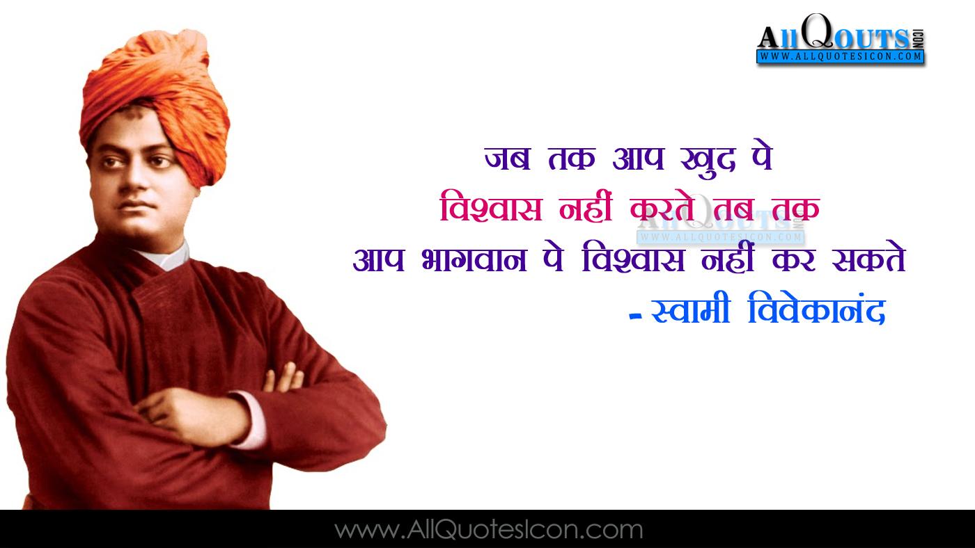 Swami Vivekananda Wallpaper Download Photos - Poem On Swami Vivekananda , HD Wallpaper & Backgrounds