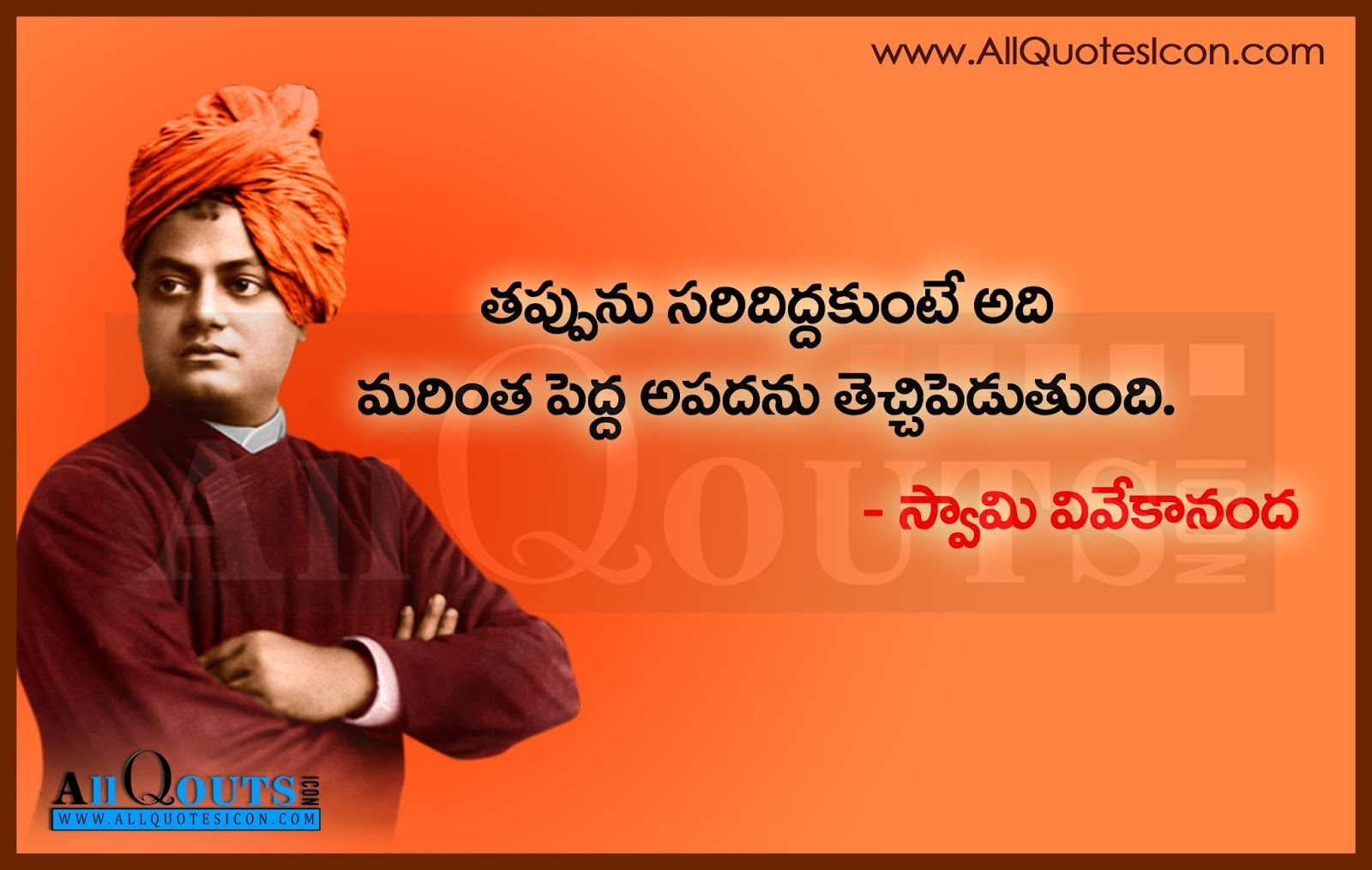 Telugu Quotation Wallpapers - Swami Vivekananda Quotes On Exams , HD Wallpaper & Backgrounds