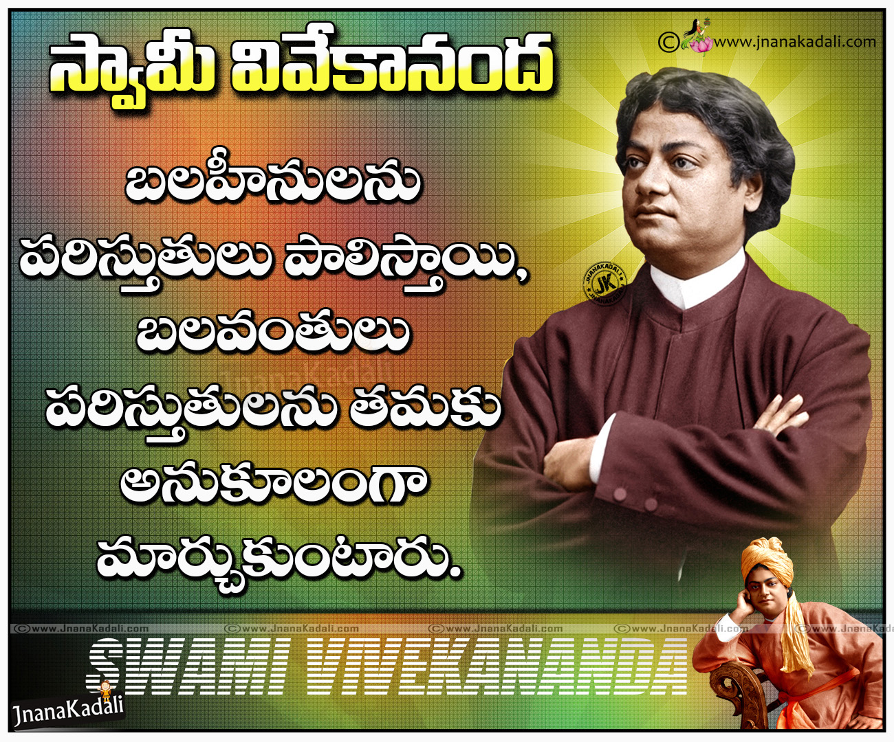 Swami Vivekananda Life Success Lines In Telugu Latest - Swami Vivekanand Motivational Quote , HD Wallpaper & Backgrounds