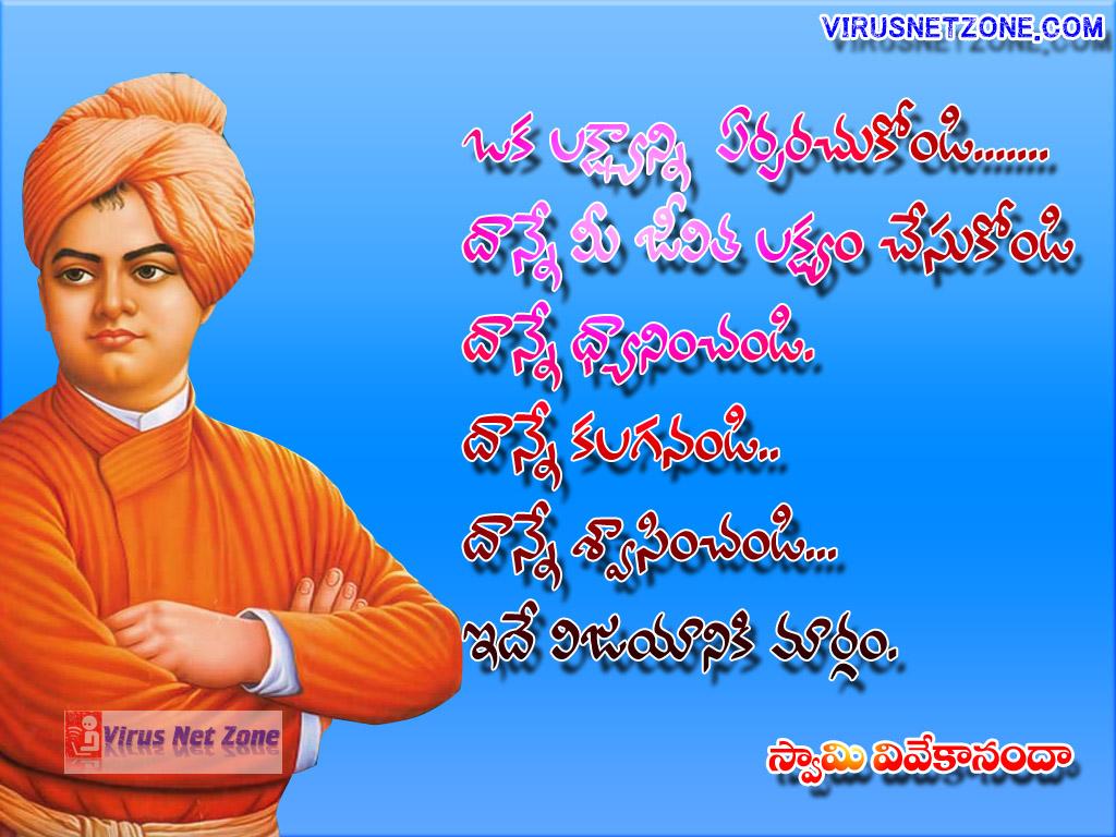 Swami Vivekananda Motivational Quotes In Telugu With - Vivekananda , HD Wallpaper & Backgrounds