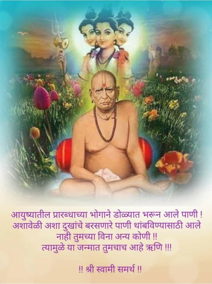 52481016 श्री स्वामी समर्थ जय जय श्री स्वामी समर्थ - Swami Samarth , HD Wallpaper & Backgrounds