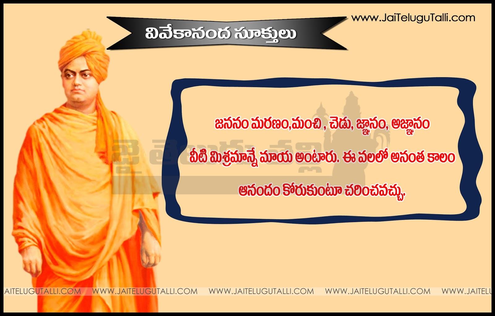 Swami Vivekananda Life Quotes In Telugu, Swami Vivekananda - Swami Vivekananda , HD Wallpaper & Backgrounds