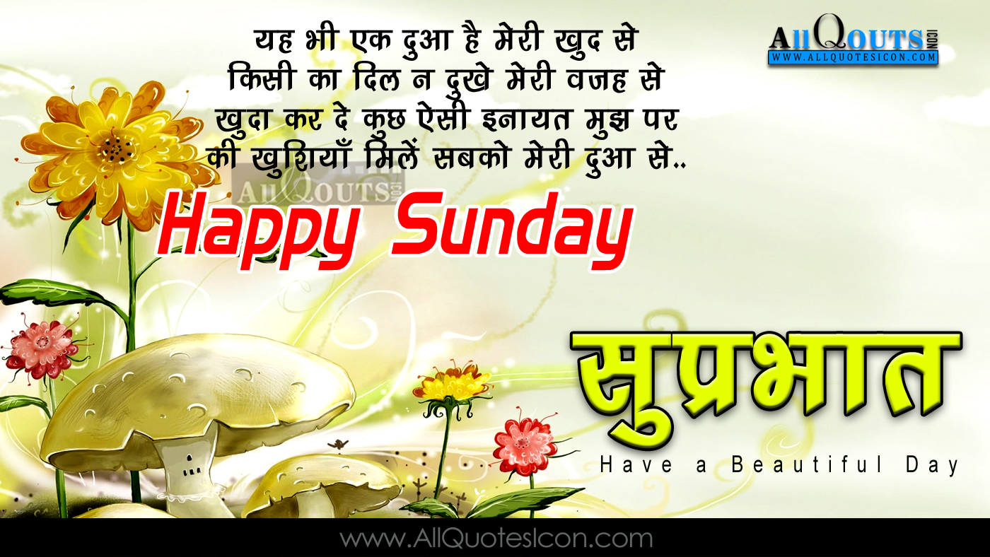 Happy Sunday Quotes And Sayings Wallpapers Best Kannada Sunday