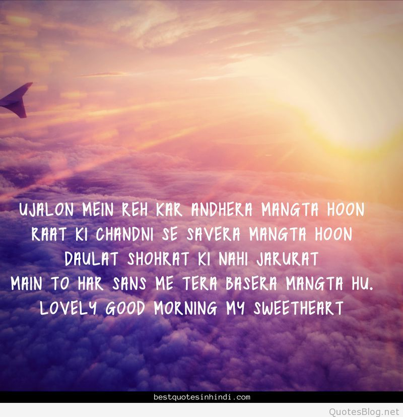 good morning quotes in hindi for whatsapp red sky at morning