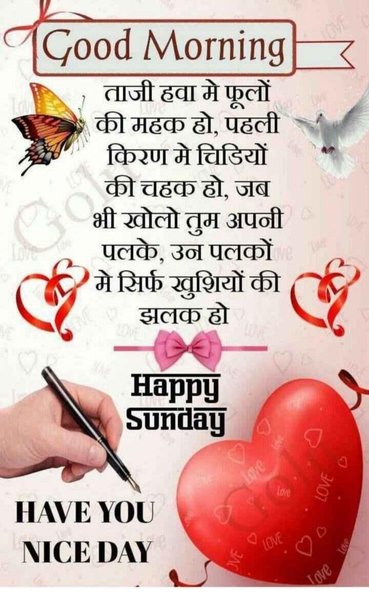 Sunday Good Morning Images In Hindi Heart 379121 Hd