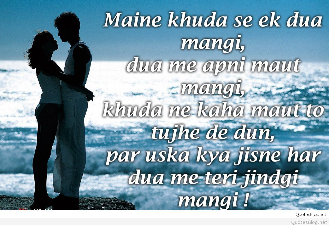 Emotional Love Quotes Image With Couple In Hindi Sad Love